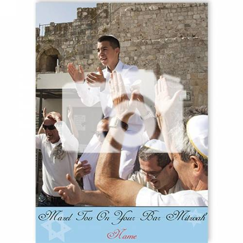Mazel Tov Bar Mitzvah Jerusalem Photo Card